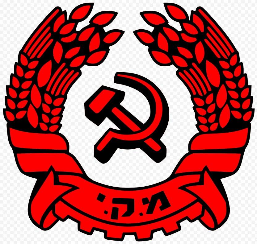 Israel Maki Communism Communist Party Political - Text PNG